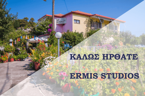 welcome to studios ermis